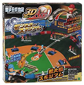 野球盤 3Dエース モンスタースタジアム