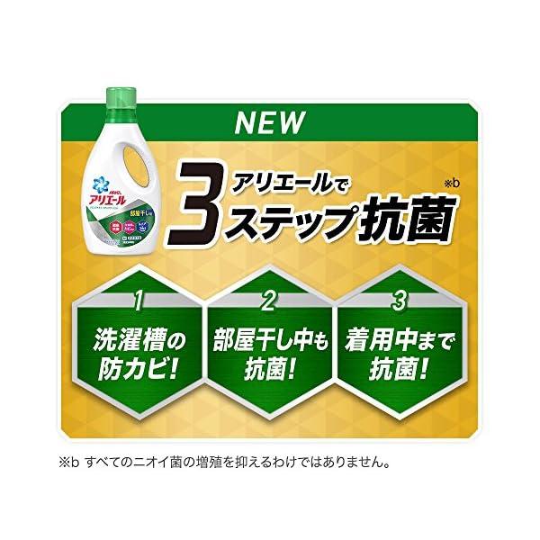 【まとめ買い】 アリエール 洗濯洗剤 液体 リ...の紹介画像3