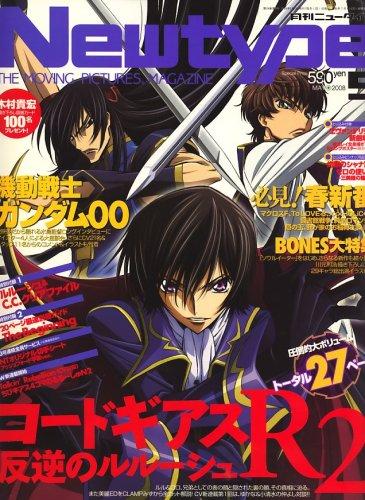 Newtype (ニュータイプ) 2008年 05月号 [雑誌]の詳細を見る