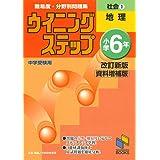 ウイニングステップ 小学6年 社会1 地理 改訂新版資料増補版 (ウイニングステップシリーズ)