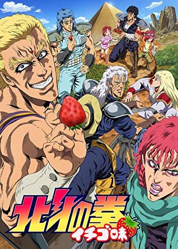 TVアニメ「北斗の拳 イチゴ味」 [DVD]