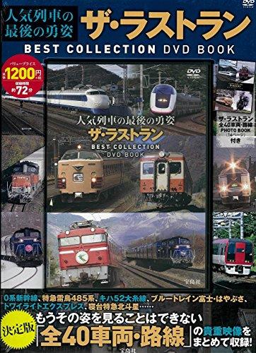 人気列車の最後の勇姿 ザ・ラストラン BEST COLLECTION DVD BOOK (宝島社DVD BOOKシリーズ)の詳細を見る