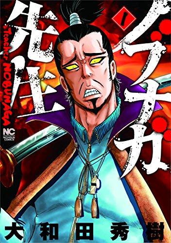ノブナガ先生 (1) (ニチブンコミックス)
