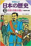 学研まんが 日本の歴史 (13) 日清・日露の戦い―明治時代・後期