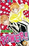 POWER!!(10) (別冊フレンドコミックス)