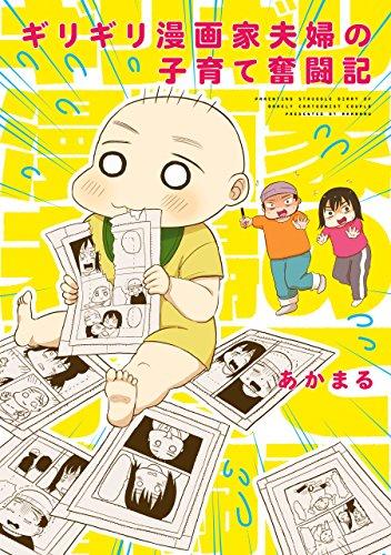 ギリギリ漫画家夫婦の子育て奮闘記 (カドカワデジタルコミックス)の詳細を見る