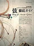 アコースティック・ギター・マガジン (ACOUSTIC GUITAR MAGAZINE) 2017年 6月号 Vol.72 (CD付) [雑誌] 画像