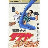タクヤ☆コネクション / 宮原 ナオ のシリーズ情報を見る