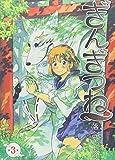 ぎんぎつね 第3集 (ヤングジャンプコミックス)