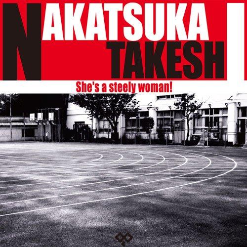 ハガネの女-She's a steely woman!-...