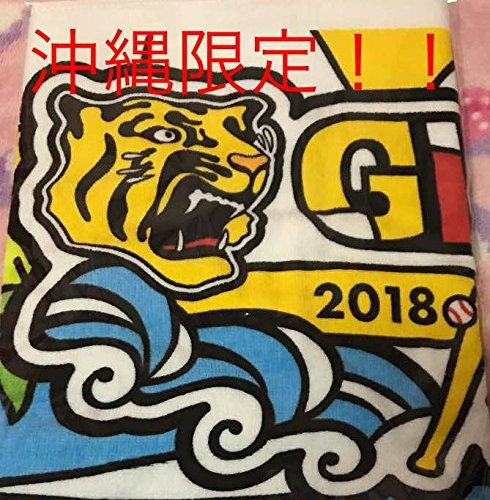 阪神タイガース 2018年限定 フェイスタオル