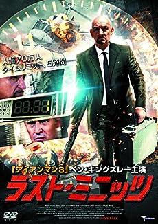 ラスト・ミニッツ LBXC-515 [DVD]