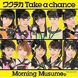 ワクテカ Take a chance(初回生産限定盤E)(DVD付)