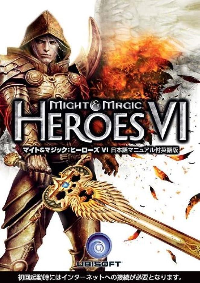シマウマ掃く胴体Might & Magic:Heroes VI 日本語マニュアル付英語版