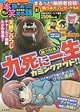 ちび本当にあった笑える話 141 (ぶんか社コミックス)