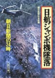 日航ジャンボ機墜落―朝日新聞の24時 (朝日文庫)