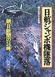 日航ジャンボ機墜落—朝日新聞の24時 (朝日文庫)