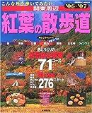 こんな所を歩いてみたい関東周辺紅葉の散歩道 ('06~'07) (SEIBIDO MOOK)