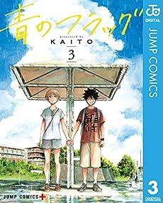 [KAITO] 青のフラッグ 第01-03巻