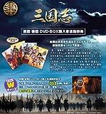 三国志 Three Kingdoms 前篇 DVD-BOX (限定2万セット) 画像
