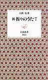 新折々のうた (7) (岩波新書 新赤版 (865))