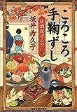 ころころ手鞠ずし—居酒屋ぜんや (時代小説文庫)