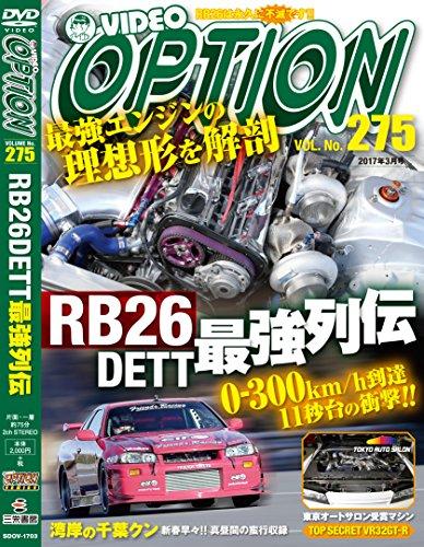 VIDEO OPTION DVD Vol.275 (ビデオオプション)の詳細を見る