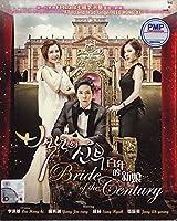 Bride of the Century (Korean TV Drama w. English Sub by PMP Ent.) [並行輸入品]