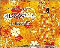 HUAWEI P9 ファーウエイ P9 イオンスマホ 楽天モバイル ハードケース ハード カバー オレンジアート