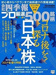 会社四季報プロ500 2020年 夏号