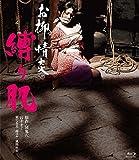 お柳情炎 縛り肌 [Blu-ray]