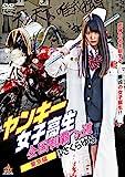 ヤンキー女子高生 全国制覇への道 東京編[DVD]