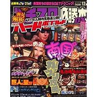 パチスロ必勝本 DX (デラックス) 2008年 12月号 [雑誌]