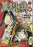風魔の小次郎 柳生暗殺帖 3 (チャンピオンREDコミックス)