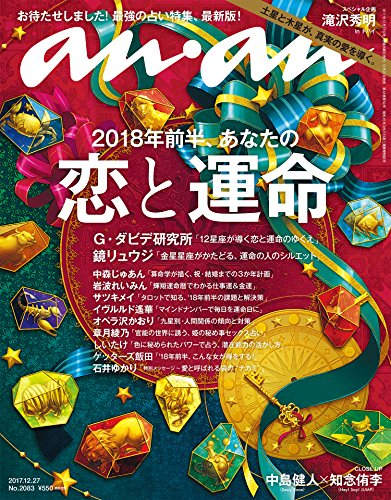 anan (アンアン)2017/12/27[2018年前半、あなたの恋と運命]