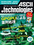 月刊アスキードットテクノロジーズ 2009年12月号 [雑誌] (月刊ASCII.technologies)