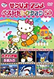 サンリオアニメ ベストセレクション 50 大さわぎ編 [DVD]