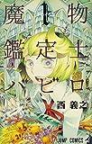 魔物鑑定士バビロ 1 (ジャンプコミックス)