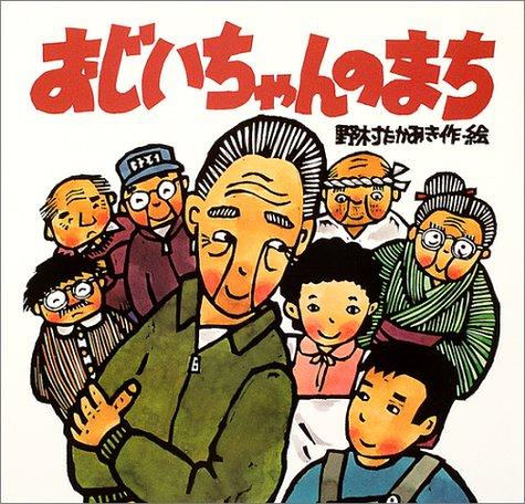 新装版 おじいちゃんのまち (講談社の創作絵本)