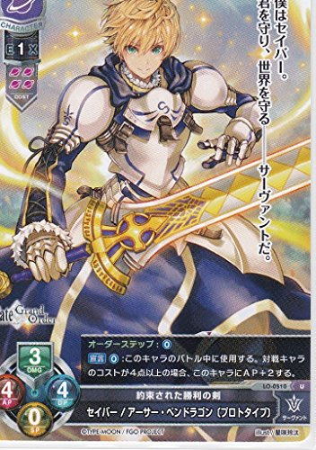 Lycee OVERTURE(リセオーバーチュア)第4弾「Ver.Fate/Grand Order2.0」  約束された勝利の剣 セイバー/アーサー・ペンドラゴン〔プロトタイプ〕