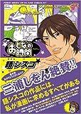 おとなの時間 (JUNEコミックス ピアスシリーズ)