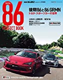 TOYOTA86 PERFECT BOOK(XaCAR86&BRZ magazine特別編集) (CARTOPMOOK)
