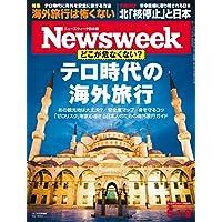 週刊ニューズウィーク日本版 「特集:テロ時代の海外旅行」〈2018年5月1日・8日合併号〉 [雑誌]