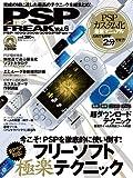PSPフリーク Vol.6 (100%ムックシリーズ)
