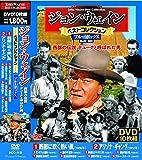 ジョン・ウェイン ベストコレクション DVD10枚組 ブルーボックス ACC-118