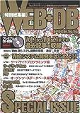 Web+DB press (特別総集編)