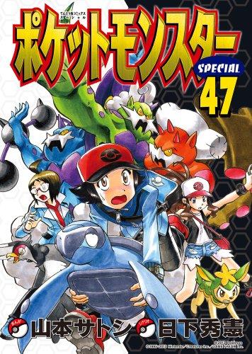 ポケットモンスタースペシャル 47 (てんとう虫コミックススペシャル)