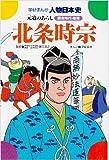北条時宗―元寇のあらし (学研まんが人物日本史 鎌倉時代後期)