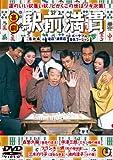 喜劇 駅前満貫[DVD]