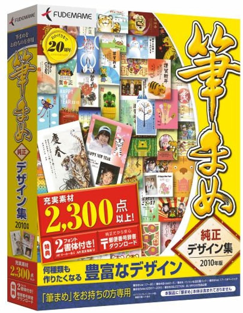 激しいアジテーション記念品筆まめ純正デザイン集2010年版